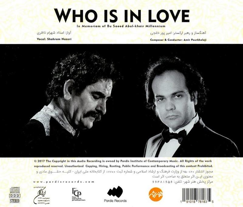 آلبوم عاشق کیست شهرام ناظری و امیر پورخلجی