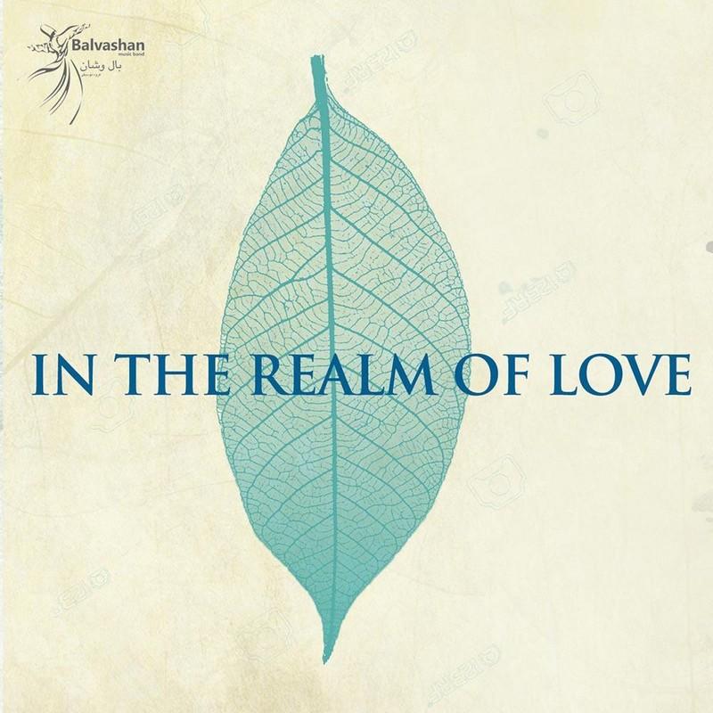 دانلود کامل آلبوم در وادی عشق