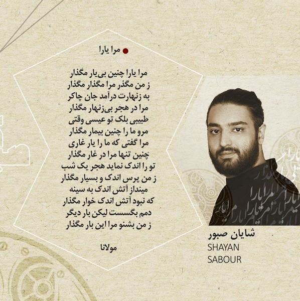 دانلود کامل آلبوم صبر کن ... محمد معتمدی